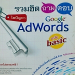 รวมฮิตถามตอบ ไขปัญหา Google Adwords ฉบับ basic