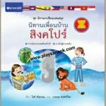 STP-9786160015412 ชุดนิทานอาเซียนแสนสนุก นิทานเพื่อนบ้าน:สิงคโปร์