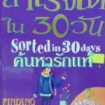 ค้นหารักแท้ สำเร็จได้ใน30วัน