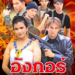 อังกอร์ #1 (พีท ทองเจือ+เอมม่า) DVD 4 แผ่นจบ.
