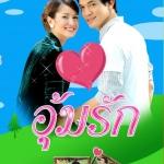 อุ้มรัก (เคน ธีรเดช+แอน ทองประสม) DVD 4 แผ่นจบ.