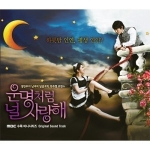 Pre Order /  Drama O.S.T - I Love You Like A Destiny OST )