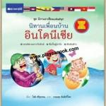 STP-9786160015429 ชุดนิทานอาเซียนแสนสนุก นิทานเพื่อนบ้าน:อินโดนีเซีย