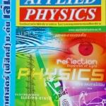 Applied Physics  วิชาวิทยาศาสตร์ฟิสิกส์ ม.ต้น เล่ม2