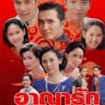 อาญารัก (ฉัตรชัย+กวาง กมลชนก) DVD 4 แผ่นจบ.