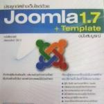 ประยุกต์สร้างเว็บไซต์ด้วย Joomla 1.7 + Template