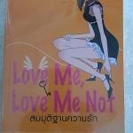 Love me,Love me not สมมุติฐานความรัก
