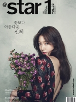 Pre Order / (Book) @Star1 : November (2014) - Vol 32 (Park Shin Hye/Winner/Jae Kyung(Rainbow))