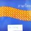 [อ.ลำพูน] TH 12597 คอร์สหลักภาษาไทย ม.ต้น เล่ม 2 ปูพื้นสำหรับ ม.1 - ม.3 thumbnail 1