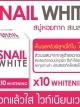 สบู่หอยทาก SNAIL WHITE (สมาชิกVIP ราคา 30.-)