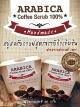 สบู่สครับกาแฟ Arabica Coffee Scrub ขนาด 80 g.