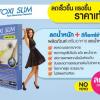 Detoxi Slim  ดีท็อกซ์ซี่ สลิม เพิ่มถั่วขาว by JP Nayural Cosmetic 1@90, 5@80, 10@75 ร้านไฮยาดี้ทีเค 090-7565657