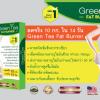 Green Tea Fat Burner กรีนที แฟต เบิร์นเนอร์ 1@90, 5@80, 10@75 ร้านไฮยาดี้ทีเค 090-7565657