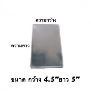 ถุงแก้ว แบ่งขายครึ่งกิโลกรัม ขนาด 4.5*5 นิ้ว ประมาณ 370 ใบ