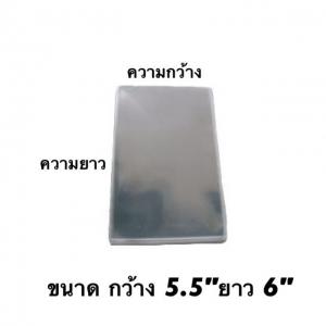 ถุงแก้ว แบ่งขายครึ่งกิโลกรัม ขนาด 5.5*6 นิ้ว ประมาณ 250 ใบ