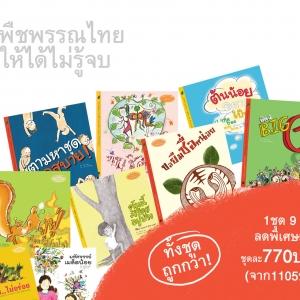 ชุดพืชพรรณไทย ให้ได้ไม่รู้จบ 9เล่ม ลดราคาพิเศษ