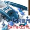 11. โรคเบาหวาน โรคใกล้ตัวที่ไม่ธรรมดา