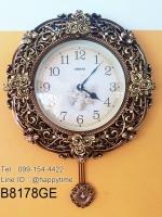 นาฬิกาติดผนัง Classic รุ่น B8178GE