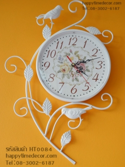 นาฬิกาแขวนผนังวินเทจสีขาว รูปกิ่งไม้มีนกเกาะ 2 ตัว