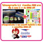 ครีมสกินชี Skinshe 1 ชุด เป็นครีมสูตรดั้งเดิมชิเนเต้เปลี่ยนกล่อง + ของแถม 1 รายการ พิเศษทั้งชุด 500 บาท ส่ง EMS ฟรี