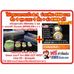 ครีมสกินชีสูตรเดิม 1 ชุด แถมฟรี กันแดด 3 กรัม SPF60 PA+++ 1 กระปุก (Shkinshe Giftset Cream ครีมชิเนเต้สูตรเดิม Shinete) หน้าใส ผิวขาว กระจ่างใส ลดเลือนฝ้า กระ จุดด่างดำ สำเนา สำเนา