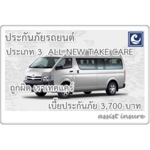 ประเภท 3 ALL NEW TAKE CARE สำหรับ รถตู้ส่วนบุคคล
