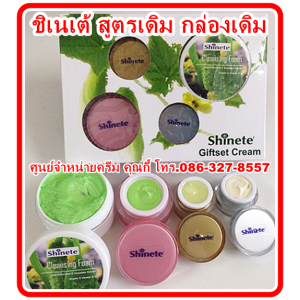 1 ชุด Shinete Giftset Cream ครีมชิเนเต้สูตรเดิม ผิวขาว กระจ่างใส ลดเลือนฝ้า กระ จุดด่างดำ