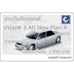 ประเภท 3 ALL NEW สำหรับ รถเก๋ง PLAN A