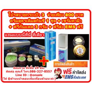 ครีมสกินชีสูตรเดิม 1 ชุด+เซรั่มทาฝ้าชิเนเต้+กันแดด 3 กรัม SPF60 PA+++ 1 กระปุก (Shkinshe Giftset Cream ครีมชิเนเต้สูตรเดิม Shinete) หน้าใส ผิวขาว กระจ่างใส ลดเลือนฝ้า กระ จุดด่างดำ