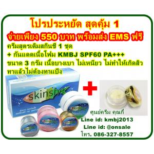 ครีมสกินชี Skinshe 1 ชุด+กันแดด 3 กรัม ลดเหลือ 550 บาท (ครีมชิเนเต้สูตรเดิม + กันแดดSPF60)หน้าใส ผิวขาว กระจ่างใส