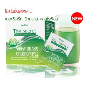 โปรโมชั่นพิเศษ เดอะซีเคร็ทวีทกราสคลอโรฟิลล์ The Secret Wheatgrass Chlorophyll