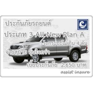 ประเภท 3 ALL NEW สำหรับ รถกระบะ (ไม่เกิน 4 ตัน) PLAN A