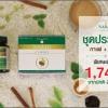สมุนไพรนราห์ ชุด แคปซูล+กาแฟ ราคาพิเศษ เพียง 1,744 บาท