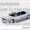 2 Plus First Class (No Excess) คุ้มครองรถยนต์ตกข้างทางหรือพลิกคว่ำ (รถญี่ปุ่นและรถยุโรป)