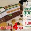 ชา+กาแฟ ซื้อ 3 ชุด แถมฟรีอีกฟรี 1 ชุด เพียง 5,940 บาท
