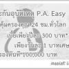 ประกันอุบัติเหตุ P.A.Easy