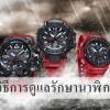 การดูแลรักษานาฬิกา เบื้องต้น ( G-shock ,Baby-G ,Standard)