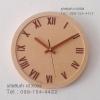 นาฬิกาไม้แขวนผนังโมเดิร์น ดีไซน์ Minimal Style เรียบง่ายคลาสสิค รุ่น Roman L Original