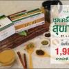 นราห์ ชุด ชา+กาแฟ เพียง 1,980 บาท เท่านั้น!