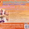 DVD นาฏศิลป์ไทย ชุด รำวงมาตรฐาน