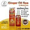 ออยขิงหมูร้อน ทากระชับสัดส่วน (Ginger Oil Spa) ของแท้100%
