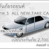 ประเภท 3 ALL NEW Take Care สำหรับ รถเก๋ง