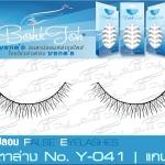 ขนตาปลอมบอกต่อ ขนตาล่าง Y-041
