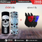 Package M1 : ผ้าบัฟ 2 ผืน + หน้ากาก 1 ชิ้น รหัส PK012-1