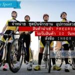 ชุดจักรยานพรีออเดอร์ .... by ซีไบร์ ช้อป (Cbike Shop)