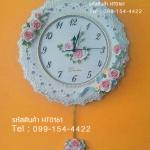 นาฬิกาสไตล์วินเทจติดผนังขนาดใหญ่ลายสวยๆ ประดับกุหลาบ