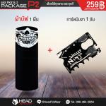 Package P2 : ผ้าบัฟ 1 ผืน + การ์ดนินจา 1 อัน รหัส PK015-2