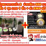 ครีมชิเนเต้สูตรเดิม กล่องเดิม 1 ชุด แถมฟรี กันแดด 3 กรัม SPF60 PA+++ 1 กระปุก (Shinete Giftset Cream ครีมชิเนเต้สูตรเดิม Shinete) หน้าใส ผิวขาว กระจ่างใส ลดเลือนฝ้า กระ จุดด่างดำ สำเนา สำเนา