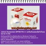 Jaimai Sunscreen SPF60 PA+++ ครีมกันแดดเนื้อใจไหม ขนาด 5กรัม