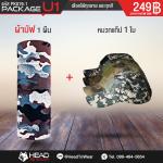 Package U1 : ผ้าบัฟ 1 ผืน + หมวกแก๊ป 1 ใบ รหัส PK019-1
